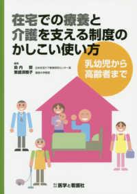 在宅での療養と介護を支える制度のかしこい使い方