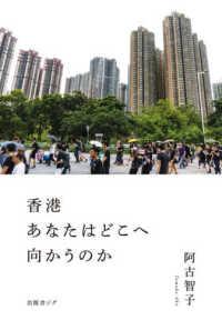香港あなたはどこへ向かうのか