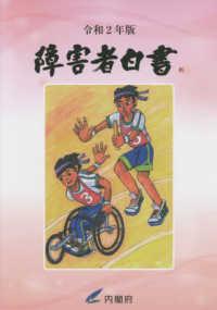 障害者白書 令和2年版