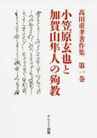 小笠原玄也と加賀山隼人の殉教