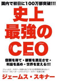 史上最強のCEO The World's Greatest CEO : 信頼を得て・顧客を満足させ・利益を高め・世界を変える!!!