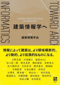 建築情報学へ