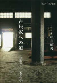 古民家への道 民家再生 日本を住む
