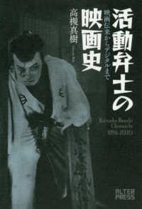 活動弁士の映画史 katsudo-benshi chronicle 1896-2020  映画伝来からデジタルまで