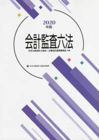 会計監査六法 2020年版