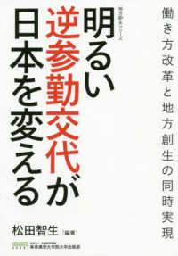 明るい逆参勤交代が日本を変える 働き方改革と地方創生の同時実現 地方創生シリーズ