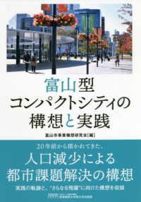 富山型コンパクトシティの構想と実践