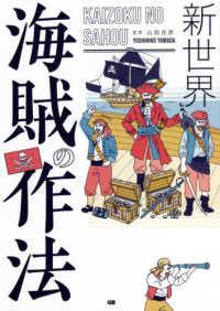 新世界海賊の作法