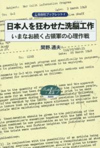 日本人を狂わせた洗脳工作 いまなお続く占領軍の心理作戦