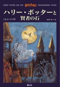 ハリーポッターと賢者の石 ハリー・ポッターシリーズ
