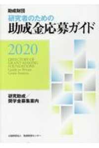 助成財団 2020 研究者のための助成金応募ガイド