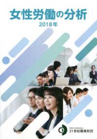 女性労働の分析 2018年
