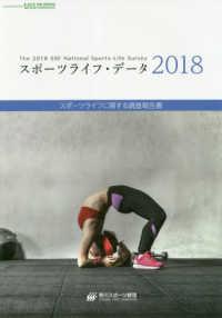 スポーツライフ・データ 2018 スポーツライフに関する調査報告書