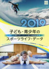 子ども・青少年のスポーツライフ・データ 2019 4~21歳のスポーツライフに関する調査報告書