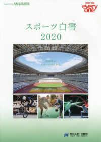 2030年のスポーツのすがた スポーツ白書 ; 2020