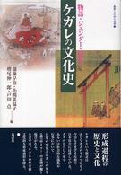 ケガレの文化史 物語・ジェンダー・儀礼