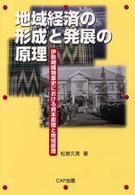 地域経済の形成と発展の原理 伊勢崎織物業史における資本原理と地域原理
