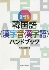韓国語「漢字音・漢字語」ハンドブック