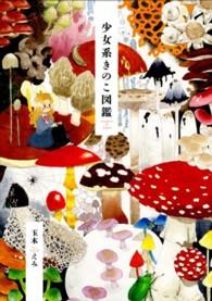 少女系きのこ図鑑 = Japanese KINOKO girls 菌類イラスト集