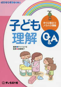 子ども理解Q&A 保育者応援books