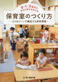 0・1・2歳児の学びと育ちを支える保育室のつくり方 5つのゾーンで構成する保育環境