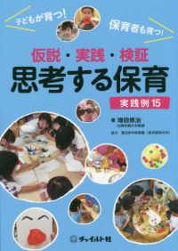 仮説・実践・検証思考する保育実践例15 子どもが育つ!保育者も育つ!