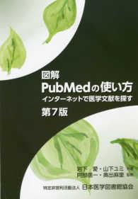 図解PubMedの使い方 インターネットで医学文献を探す