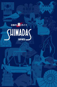 Shimadas シマダス  日本の島ガイド. 新版