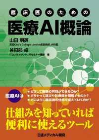 臨床医のための医療AI概論