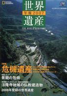 世界遺産年報 2007 no.12 危機遺産