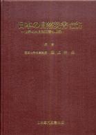 日本の自然災害 1995~2009年 -世界の大自然災害も収録-