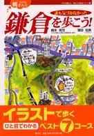 ひげの梶さんと誰も気づかなかった鎌倉を歩こう! ひげ梶さん歴史文学探歩シリーズ2