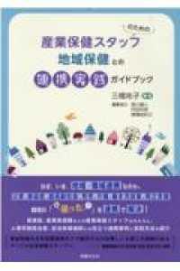 産業保健スタッフのための地域保健との連携実践ガイドブック