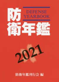 防衛年鑑 2021年版
