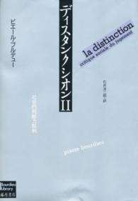 ディスタンクシオン 社会的判断力批判