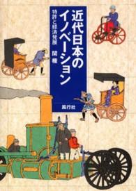 近代日本のイノベーション 特許と経済発展