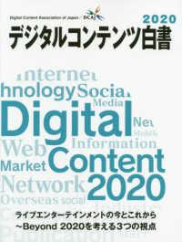 ライブエンターテイメントの今とこれから Beyond 2020を考える3つの視点 デジタルコンテンツ白書
