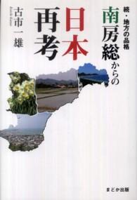 南房総からの日本再考 地方の品格