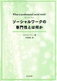 ソーシャルワークの専門性とは何か