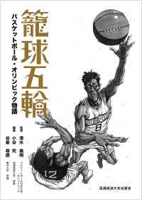 籠球五輪 バスケットボール・オリンピック物語
