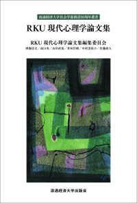 RKU現代心理学論文集