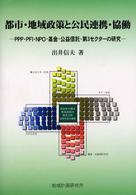 都市・地域政策と公民連携・協働 PPP・PFI・NPO・基金・公益信託・第3セクターの研究