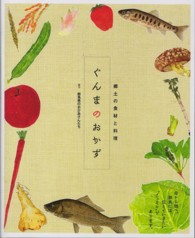 ぐんまのおかず 郷土の食材と料理