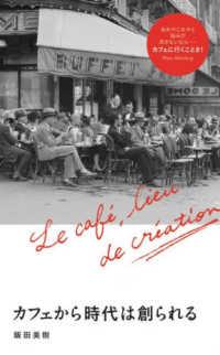 カフェから時代は創られる Le café,lieu de création