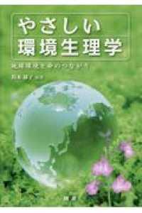 やさしい環境生理学 地球環境と命のつながり