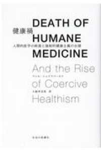 健康禍 人間的医学の終焉と強制的健康主義の台頭