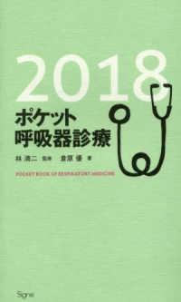 ポケット呼吸器診療 2018 POCKET BOOK OF RESPIRATORY MEDICINE