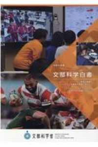 文部科学白書 令和元年度 特集:教育の情報化〜GIGAスクール構想の実現に向けて〜  ラグビーワールドカップ2019日本大会の軌跡とレガシー