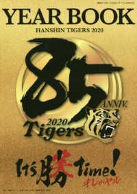 阪神タイガース 公式イヤーブック 2020