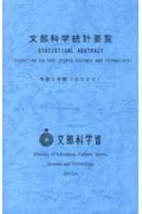 文部科学統計要覧 令和2年版(2020)
